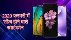 2020 फरवरी में लॉन्च होने वाले स्मार्टफोन की लिस्ट, आप कौनसा खरीदना पसंद करेंगे...?