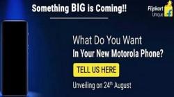 Motorola का नया टीज़र फ्लिपकार्ट पर हुआ रिलीज़, 24 अगस्त को लॉन्च होगा फोन
