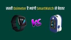 SPO2 मापने के लिए, सस्ता ऑक्सीमीटर है महंगी स्मार्टवॉच से बेहतर है, जानिए क्यों?