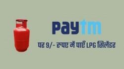 Paytm से ऐसे पाएँ 9 रुपए में एलपीजी सिलेंडर, जानिए पूरा प्रोसेस