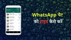 WhatsApp Trick: बिना चैट हटाए व्हाट्सएप के मैसेज को ऐसे करें Hide