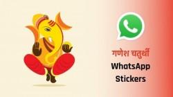 गणेश चतुर्थी पर WhatsApp Stickers कैसे डाउनलोड करें, यहां जानें स्टेप–बाई–स्टेप पूरा प्रोसेस