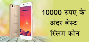 Best Slim Phones Under ₹ 10000