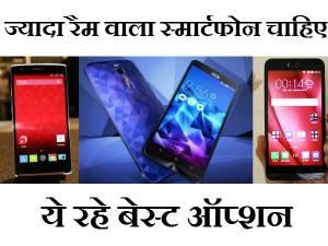 ज्यादा रैम वाले स्मार्टफोन चाहिए तो ये हैं 10 बेस्ट ऑप्शन