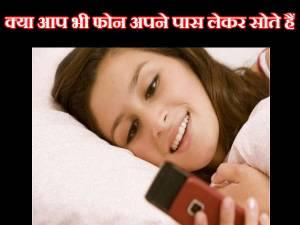 क्या आप भी फोन को अपने पास लेकर सोते हैं..!