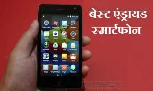 7,000 रुपए के अंदर ये हैं बेस्ट एंड्रायड स्मार्टफोन