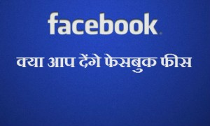 फेसबुक यूज़ करने पर लगेगी 180 रुपए की फीस, कंपनी ने बताया अफवाह