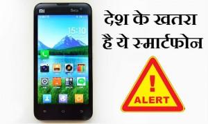 भारतीय वायु सेना ने जारी किया एलर्ट कहा देश के लिए खतरा है श्याओमी स्मार्टफोन