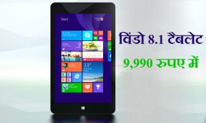 9,990 रुपए में आ गया 3G वाला विंडो टैबलेट, जानिए क्यों खरीदें ये टैब