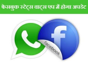 वाट्स एप में शेयर कर सकेंगे फेसबुक स्टेट्स
