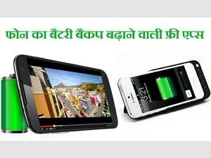 मोबाइल का बैटरी बैकप बढ़ाने वाली 12 फ्री एप