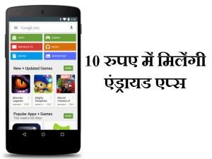 10 रुपए में गूगल देगी एंड्रायड एप्स