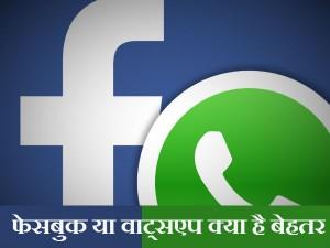 व्हाट्सऐप और फेसबुक में से कौन है बेहतर ?