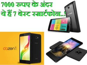 7000 रुपए के अंदर ये है 7 बेस्ट स्मार्टफोन