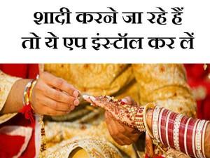 शादी करने जा रहे हैं जो जरा ये ऐप अपने फोन में इंस्टॉल कर लें