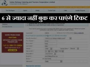 6 से ज्यादा नहीं बुक कर सकेंगे ऑनलाइन रेलवे टिकट