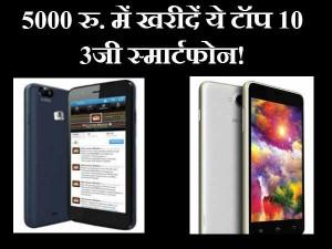 5000 रुपए में खरीदें ये टॉप 10 3जी स्मार्टफोन!