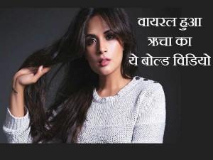 ऋचा चड्ढा की इस बोल्ड विडियो को 48 घंटों में मिले दस लाख व्यू!