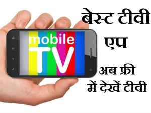 एंड्रायड के लिए बेस्ट टीवी एप्लीकेशन, अब मोबाइल में टीवी का मजा!