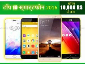 2016 के सबसे शानदार स्मार्टफोन, जिनकी कीमत है 10,000 से भी कम