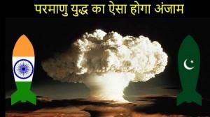 भारत-पाकिस्तान परमाणु युद्ध का भयानक होगा अंजाम, नहीं बचेगा एक भी इंसान