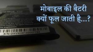 क्या आप जानते हैं मोबाइल की बैटरी क्यों फूल जाती है...?