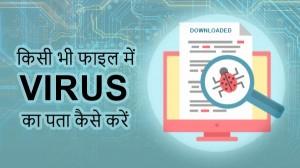 किसी भी फाइल और यूआरएल में वायरस का पता कैसे लगाएं
