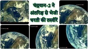 चंद्रयान-2 ने अंतरिक्ष से भेजी पृथ्वी की कुछ खूबसूरत तस्वीरें