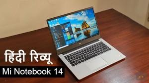 Mi Notebook 14: क्या ये कंप्लीट लैपटॉप है, खरीदने से पहले जान लें ये बाते