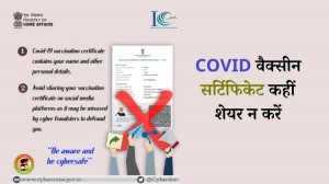COVID-19 वैक्सीन सर्टिफिकेट को किया कहीं शेयर तो पड़ेगा भारी