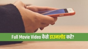 Full Movie Video कैसे डाउनलोड करें, अपनाइए यह ट्रिक