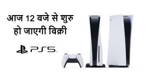 नज़रे बनाए रखें, आज 12 बजे से शुरु हो रही है Sony PS5 की प्री-बुकिंग
