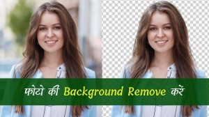 एक क्लिक में किसी भी Photo की Background कैसे Remove करें