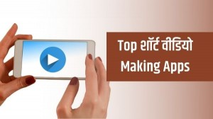 ये है टॉप 5 शॉर्ट वीडियो ऐप्स, जहाँ आप भी बना सकते है बड़ी फैन फॉलोइंग