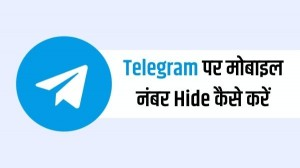 Telegram में मोबाइल नंबर कैसे हाइड करें
