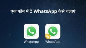 एक स्मार्टफोन में 2 व्हाट्सएप कैसे चलाएं