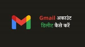 अपने Gmail अकाउंट को परमानेंटली डिलीट कैसे करें