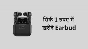 सिर्फ 1 रुपए में खरीदें Earbud, यहाँ जानिए पूरा प्रोसेस