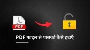 How To Remove Password from PDF File: मोबाइल में ऐसे रिमूव करें PDF फाइल का पासवर्ड