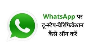 व्हाट्सएप पर टू-स्टेप-वेरिफिकेशन ऑन कैसे करें