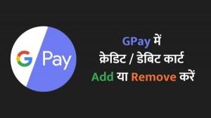 Google Pay: GPay में क्रेडिट या डेबिट कार्ड Add या Remove कैसे करें