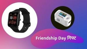 Friendship Day 2021 पर अपने दोस्तों को गिफ्ट करें ये गैजेट