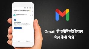 Gmail App से पासवर्ड और एक्सपायरी डेट के साथ कैसे भेजें कॉन्फिडेंशियल मेल