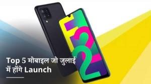 टॉप 5 मोबाइल जो जुलाई में हो सकते है भारत में लॉन्च