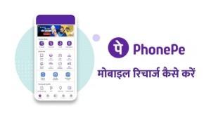 PhonePe के माध्यम से मोबाइल रिचार्ज कैसे करें