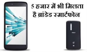 5 हजार में भी मिलता है ब्रांडेड टच स्क्रीन स्मार्टफोन