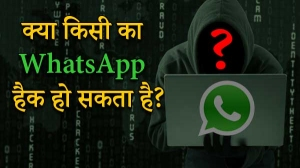 WhatsApp को हैक करने का तरीका, क्या आप जानते हैं...?