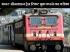 फास्ट ऑनलाइन ट्रेन टिकट बुक करने का तरीका
