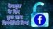 फेसबुक के इन खास सिक्योरिटी टिप्स को जरूर जानना चाहिए